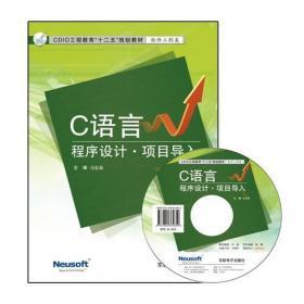 C语言程序设计·项目导入