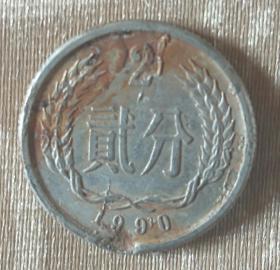 中华人民共和国2分硬币(1990)