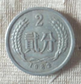 中华人民共和国人民币2分硬币(1982)