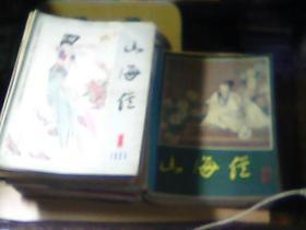 聊斋志异(1982年——2001年总共60本合售)具体见描述