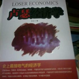 卢瑟经济学