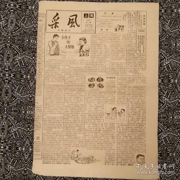����椋���锛�1986骞�4��1�ワ�