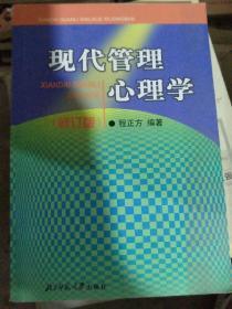 现代管理心理学(第3版)