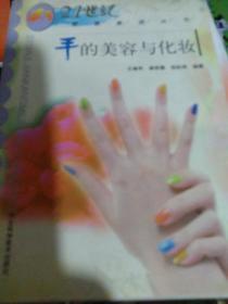 手的美容与化妆  21世纪健康美容丛书