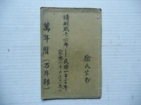 万年历【清朝咸丰六年——民国一百二十年】