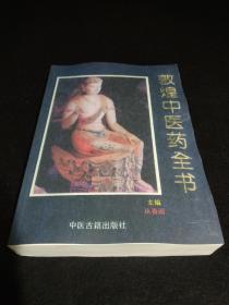 敦煌中医药全书