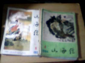 山海经  季刊(1983年——1987年共20本合售)