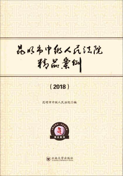 昆明市中级人民法院精品案例(2018)
