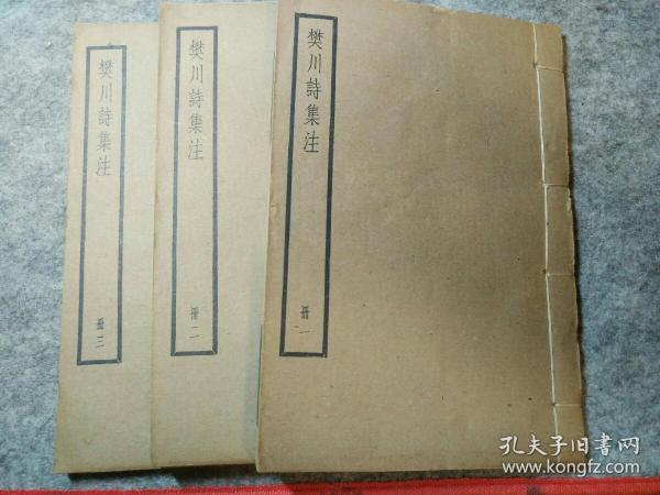 樊川诗集注(四部备要本)