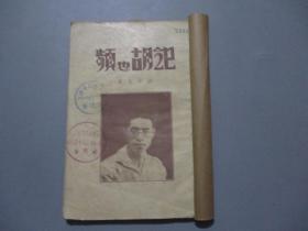 记胡也频【民国21年初版新文学/沈从文著】