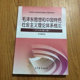 毛泽东思想和中国特色社会主义理论体系概论(2015年修订版)内页干净