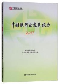 (2017)中国银行业发展报告中国银行业协会行业发展研究委员会中国