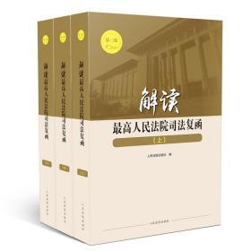 解读最高人民法院司法复函