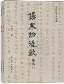 南阳医圣祠珍藏(套装共2册)