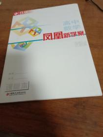 凤凰新学案高中数学苏教版选修2-2b版