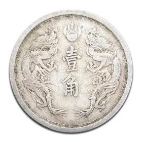 大满洲国 民国1角老版硬币古钱币 双龙壹角康德 大同年随机