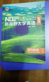 正版二手 新视野大学英语 读写教程1 智慧版 第3版 9787513590273