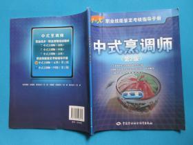 1+X职业技能鉴定考核指导手册:中式烹调师(5级)(第2版)