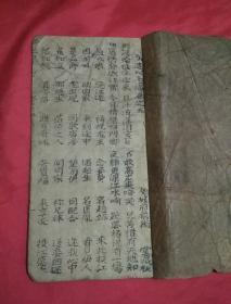 原版线装,潮州歌册:新造双玉凤  卷之五(全)