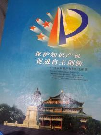 广州市知识产权局纪念邮册