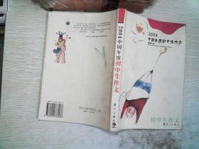 2004中国年度初中生作文...