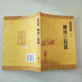 唐诗三百首:唐诗三百首(中华经典藏书)