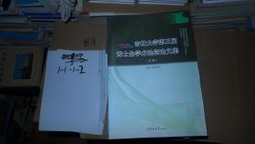 吉林大学第三届博士生学术论坛论文集 文科 大16开