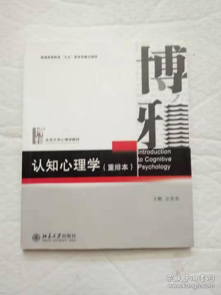 认知心理学(重排本)