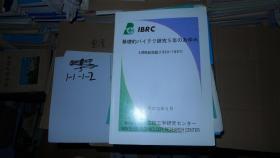 基础的バィテク研究5年のぁゅみ 5周年纪念志 1993-1997 日文