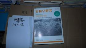育种学研究 1999.4 日文厚册