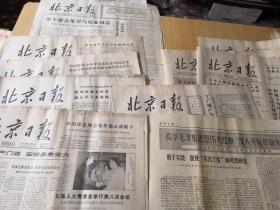 北京日:报(1977年,1月22日,)(1978年,IO月,IO,11月,1,日,12月19日,4月17日,28日,7月8日)(1978年,5月4日,6月,7,8,25,26,日,7月5日,8月31日,9月1日)共计16张,24板