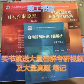 自动控制原理第六版 习题解析第三版 题海与考研指导滴三版胡寿松送资料
