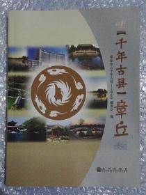 千年古县——章丘