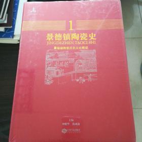 景德镇陶瓷史(全5册)塑封未拆封