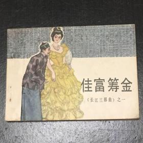 佳富筹金(《长江三部曲》之一)