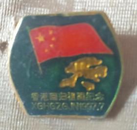 香港回归祖国纪念(徽章)