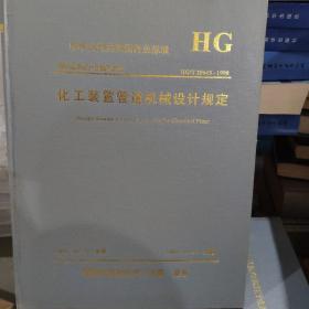 化工装置管道机械设计规定HG/T20645---1998