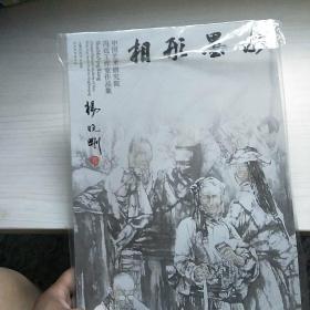 水墨形象—中国艺术研究院冯远工作室作品集:杨晓刚 卷