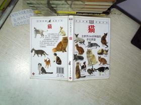 猫:全世界250多种猫的彩色图鉴