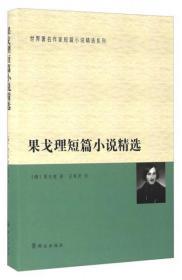 果戈理短篇小说精选