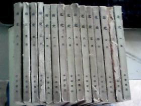 南史(全6册 第一、二、三、四、五、六册) 北史 第一、二、三、四、五、六、七、八、十)   共15本