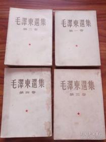 毛泽东选集(一版一印)