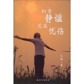 幻雪静谧 花落忧伤代琮山东文艺出版社
