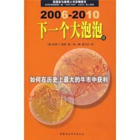 下一个大泡泡:如何在历的牛市中获利(2006-2010) 登特 阮