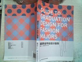 服装专业毕业设计指导  ...
