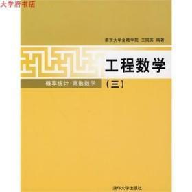 工程数学三 概率统计 离散数学 9787302215912 清华大学出版