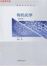 正版 有机化学 第五版 汪小兰 高等教育 9787040473315