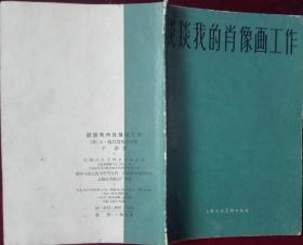谈谈我的肖像画工作 【画家,邮票设计家黄里藏书印】,,里5-1