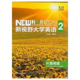 新视野大学英语2长篇阅读第三版含验证码郑树棠9787513559843