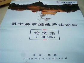 第十届中国破产法论坛论文集【上、中、下一、下二全套】四本合售  品相好 无写划